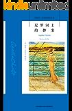 尼羅河上的慘案(一個精巧的謎題,一段旖旎的風光,一曲愛情的挽歌!阿加莎·克里斯蒂最經典的作品之一,改編電影獲奧斯卡和金球獎提名) (午夜文庫)
