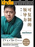 可復制的領導力:樊登的9堂商業課(每一位知識管理者都是領導者,卓有成效的領導可以學會!)