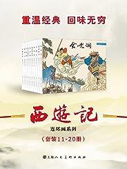 西游记(套装11-20册) (经典连环画)