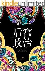 后宫政治(上) (中国文化知识大观园(政治历史卷))