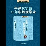 牛津女学霸的30年职场观察录(套装10本) (英国《金融时报》特辑)