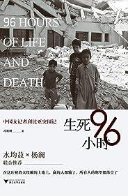 生死96小時:中國女記者利比亞突圍記(親歷利比亞槍戰,采訪卡扎菲義子,這位戰地女記者為你講述一場真實的死里逃生。楊瀾、水均益、何炅傾情推薦)
