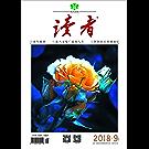 读者 半月刊 2018年09期