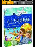 一生必读的经典系列:八十天环游地球(儿童文学作家曹文轩大力推荐 本本都是孩子们不得不读的世界名著)