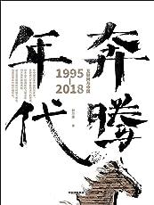 奔腾年代:互联网与中国:1995—2018