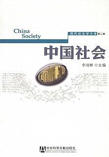 中国社会 (现代社会学文库)