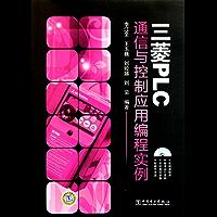三菱PLC通信与控制应用编程实例