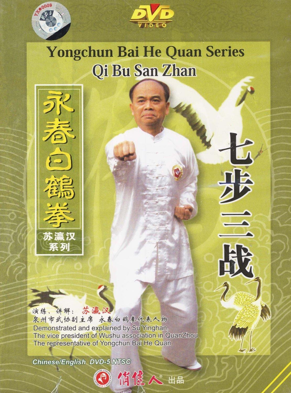 永春白鹤拳(苏瀛汉)-七步三战(1dvd)