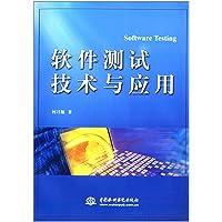 软件测试技术与应用