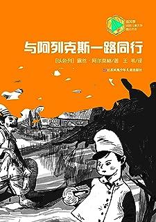蓝风筝国际儿童文学精品书系——与阿列克斯一路同行