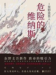 危險的維納斯【東野圭吾新作,揭露人性的弱點。復雜的情節,反轉再反轉,但反轉的是故事,還是人心?】