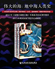 伟大的海:地中海人类史(全2册)【2011年《星期日泰晤士报》年度选书历史著作榜首,2011年英国国家学院杰出成就奖。1949年布罗代尔的《地中海史》之后,一部重要的地中海史作品。】 (甲骨文系列)