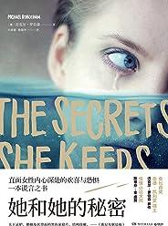 她和她的秘密(斯蒂芬·金盛贊!2名孕婦,13個死嬰,懷胎十月,誕下的卻是最不欲人知的秘密……)