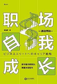 职场自我成长:你不是不够努力,而是不会努力(日本第一王牌求职顾问的职业规划秘籍,献给对职业生涯感到迷茫的你。)