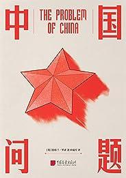 中国问题(西方哲学家百年前确切预言,呼唤东方古国的崛起。)