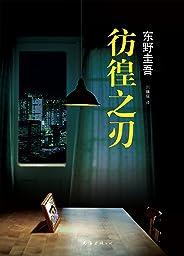 彷徨之刃(若法律无力惩凶,人们该何去何从?东野圭吾极具争议的小说,日文版销量超过150万册。) (东野圭吾作品)