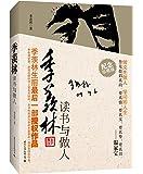 季羡林:读书与做人(纪念珍藏版)
