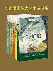 长青藤国际大奖小说书系(共6本)
