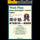 周计划•拿下英语口语:旅游英语