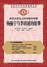 诺贝尔奖坛上的华裔科学家:杨振宁与李政道的故事