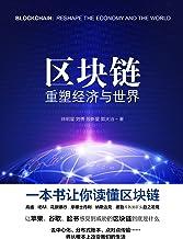 区块链: 重塑经济与世界(完整图文版)
