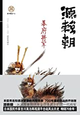 源赖朝:幕府将军