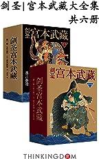 """剑圣宫本武藏大全集(共6册,日本古代著名剑术家,号称""""二天一流""""。手游《王者荣耀》中无蓝的战士,上单的新王者!)"""