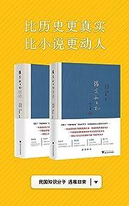 """張宗和日記(全二卷,合肥張家傳奇家族""""大弟""""張宗和記事,比歷史更真實,比小說更動人)"""