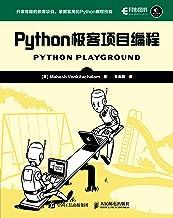 Python極客項目編程(異步圖書)