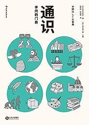 通识:学问的门类(逻辑思维公号推荐,入选万圣书园2019年新书排行榜。4大门类,图解36个具体学科的的知识总览。)