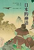 巖波新書7:日本的神話(從神話了解日本人的民族性格,包羅萬象、通俗易懂的日本神話入門書。)