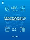 """认识管理(初次在中国出版!""""现代管理学之父""""德鲁克写给步入管理殿堂者的通识入门书!提升绩效,从学习管理的底层逻辑开始。从0到1,从实践中提炼的管理宝典。比尔盖茨、菲利普科特勒、陈春花、吴晓波都推崇的大师智慧!)"""