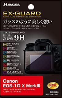 HAKUBA EX-GUARD 数码相机液晶屏保护膜 像玻璃一样美观坚硬 Canon 佳能适用