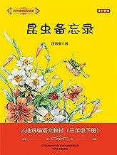 大作家的语文课:昆虫备忘录  当代文学大师汪曾祺的精选散文集