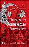 土耳其革命:1908—1909(华文全球史)