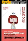 自私的父母(著名心理学家岳晓东、心理咨询师武志红作序推荐)