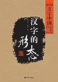 汉字的形态 (文字中国)