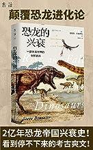 恐龙的兴衰:一部失落世界的全新史诗(《侏罗纪世界3》顾问颠覆恐龙进化论!探险2亿年恐龙帝国完整兴衰史,更胜好莱坞,重新看待生物演化!科普大咖邢立达审校推荐) (未读·探索家)