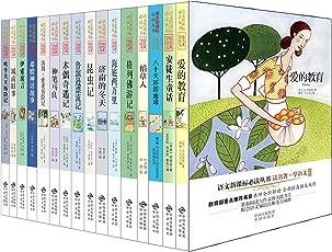 新课标·读名著学语文·第一辑(套装共16册)(适合小学生)