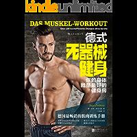德式无器械健身(德国最畅销的肌肉训练手册,世界顶级运动专家精准定制,让你的身体成为最好的健身房!)