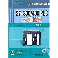 西门子工业自动化系列教材:S7-300/400 PLC应用教程(第3版)(附光盘)