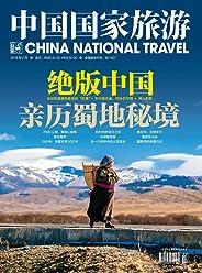 中国国家旅游 月刊 2018年02期