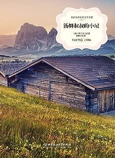 名家名译世界文学名著:汤姆叔叔的小屋 (32.0013431818182)