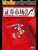 2019红周刊富豪榜 证券市场红周刊2020年02期(职业投资人之选)