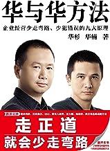 华与华方法(横扫中国市场18年的品牌战略方法!企业经营少走弯路、少犯错误的九大原理!)