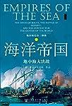 海洋帝國:地中海大決戰 (地中海史詩三部曲)
