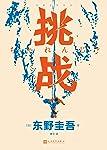挑战(东野迷必读,首次在书中公开个人生活照!讲述东野圭吾畅销书背后的写作故事,在滑雪中挑战另一种极限人生!)