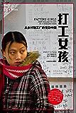打工女孩(全球化時代,原來我們一直都忘了留意傾聽中國打工者的聲音?。?(譯文紀實)