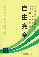 西方现代思想丛书6:自由宪章