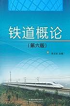 铁道概论(第6版)